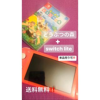 Nintendo Switch - 美品 ♪ どうぶつの森 + 任天堂 スイッチライト 大人気 コーラルピンク