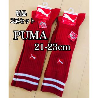 プーマ(PUMA)の新品 PUMA サッカー ソックス  21-23cm 赤 2足 プーマ レッド(靴下/タイツ)