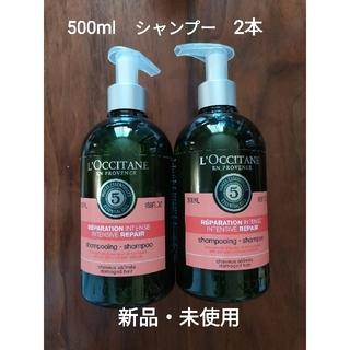 ロクシタン(L'OCCITANE)の新品 ロクシタン ファイブハーブス リペアリング シャンプー  500ml 2本(シャンプー)