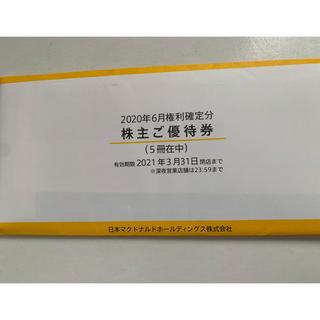 5冊 マクドナルド 株主優待(フード/ドリンク券)