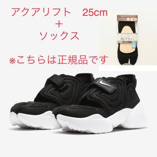NIKE - ナイキ ウィメンズ アクアリフト ブラック 25cm + ソックス