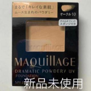 マキアージュ(MAQuillAGE)のマキアージュドラマティックパウダリーUV オークル10 新品未使用(ファンデーション)