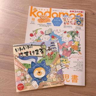 ハクセンシャ(白泉社)のkodomoe (コドモエ) 2020年 10月号(結婚/出産/子育て)