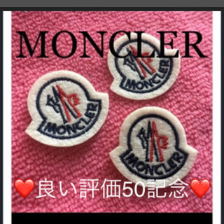 モンクレール(MONCLER)の❤️良い評価50記念❤️アイロンワッペン❤️期間9月30日迄限定値下げ中❤️(各種パーツ)