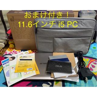 エイスース(ASUS)の【美品】ASUS VivoBook X202E i5 +おまけ付き すぐ使える!(ノートPC)