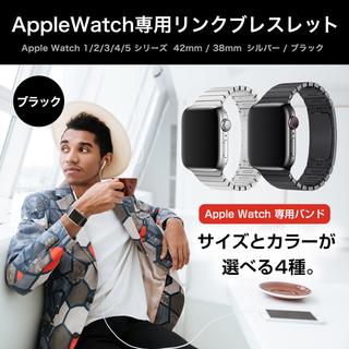 アップルウォッチ(Apple Watch)のApple Watch用リンクブレスレット 42/44mm ブラック ベルト(金属ベルト)