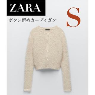 ザラ(ZARA)の【新品/タグ付き】 ZARA ボタン留めカーディガン シャギーカーディガン(カーディガン)