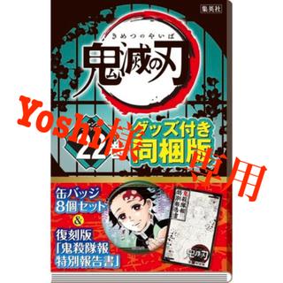 集英社 - Yoshi様 9月30日までお取り置き  専用ページ