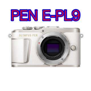 OLYMPUS - 【新品】OLYMPUS ミラーレス一眼 PEN E-PL9 ボディー ホワイト