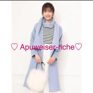 アプワイザーリッシェ(Apuweiser-riche)の✧︎新品✧︎♡アプ♡ストール付きウールコート/1/ライトブルー(ロングコート)
