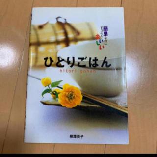 「簡単なのに凄くおいしいひとりごはん」本(料理/グルメ)