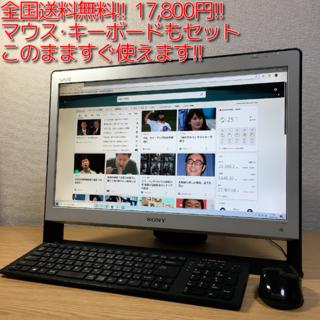 SONY - 送料無料!! SONY 21.5'フルHD 4コア ブルーレイ 無線LAN