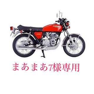AOSHIMA - 青島文化教材社   1/12  ホンダ CB400 FOUR