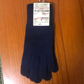 ムジルシリョウヒン(MUJI (無印良品))の無印良品 タッチパネル手袋 ネイビー フリーサイズ(手袋)