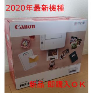 Canon - 新品TS3330WH Canonインクジェット複合機プリンタ