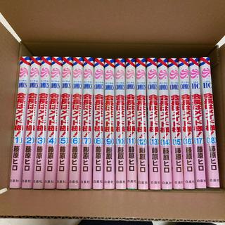 ハクセンシャ(白泉社)の会長はメイド様! コミック 全18巻完結セット(全巻セット)