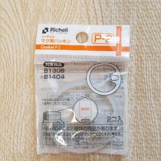 リッチェル(Richell)のリッチェルマグ用パッキン P-2(マグカップ)