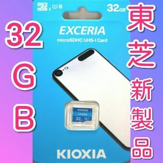 トウシバ(東芝)のこちらは 東芝 の 新製品キオクシア メモリーカードマイクロSDカード 32(その他)