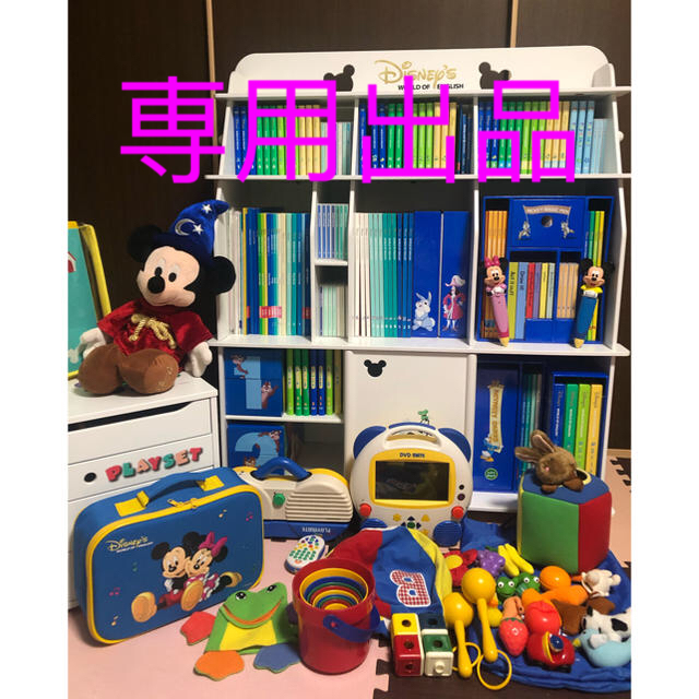 Disney(ディズニー)の新子役状態良好DWE ディズニー 英語 システム フルセット キッズ/ベビー/マタニティのおもちゃ(知育玩具)の商品写真