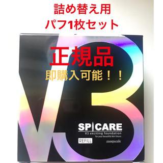 v3ファンデーション レフィル パフセット