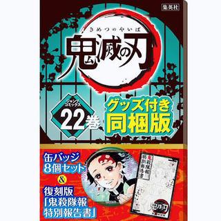 集英社 - 鬼滅の刃  22巻  特装版