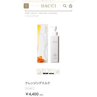 ハッチ(HACCI)のHACCI クレンジングミルク(クレンジング/メイク落とし)
