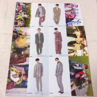 Myojo 厚紙 SixTONES