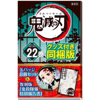 鬼滅の刃 22巻 特装版 缶バッジセット小冊子付き同梱版 (少年漫画)