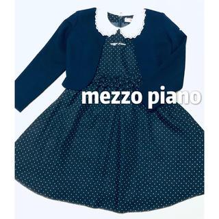 メゾピアノ(mezzo piano)のメゾピアノ MEZZO PIANO ワンピース  フォーマルセット 美品 130(ドレス/フォーマル)