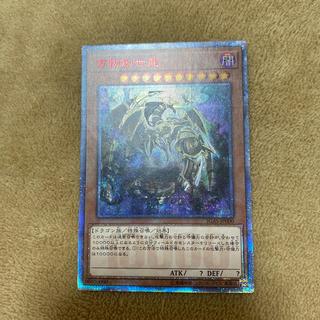 ユウギオウ(遊戯王)の万物創世龍 10000レア 20th(シングルカード)