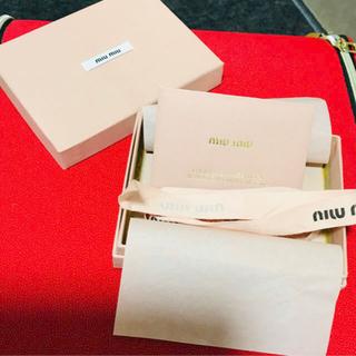 ミュウミュウ(miumiu)のMIUMIU     キーケース用   空き箱      リボン付き(その他)