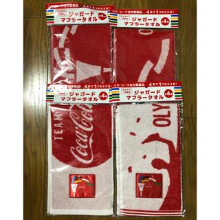 コカコーラ(コカ・コーラ)の新品◆コカコーラ ノベルティ マフラータオル 景品 タオル(ノベルティグッズ)