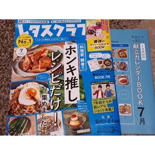 カドカワショテン(角川書店)のレタスクラブ 2020年 7月号 (料理/グルメ)