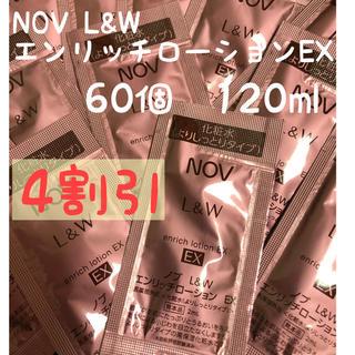 NOV - NOV L&W エンリッチローションEX 60個 4割引相当❣️