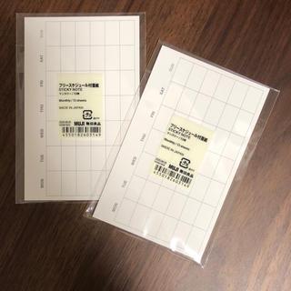 ムジルシリョウヒン(MUJI (無印良品))の新品 2セット 無地 MUJI フリースケジュール付箋紙 書き込み カレンダー(カレンダー/スケジュール)