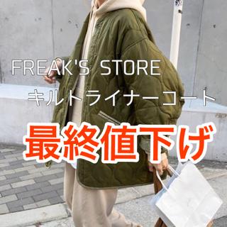 FREAK'S STORE - FREAK'S STORE キルトライナーコート