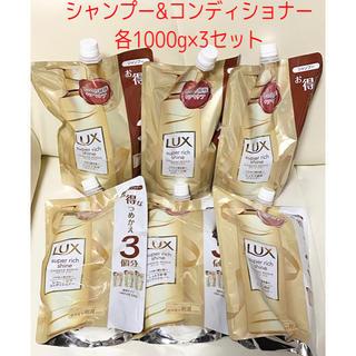 ラックス(LUX)の新品 ラックス スーパーリッチシャイン シャンプー&コンディショナー セット(シャンプー/コンディショナーセット)