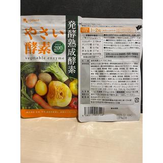 オーガランドやさい酵素1ヶ月分(ダイエット食品)