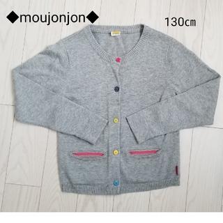 ムージョンジョン(mou jon jon)のmou jon jon ムージョンジョン カーディガン 長袖 130㎝ 女の子(カーディガン)