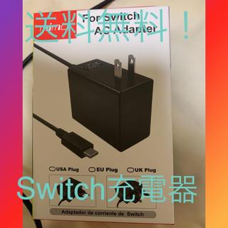 ニンテンドースイッチ充電器 acアダプター Switch(その他)