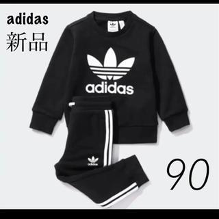 アディダス(adidas)のアディダス 新品 スウェット セットアップ 90 ロゴ 上下(その他)