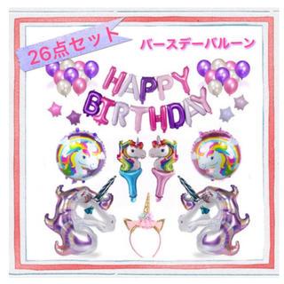 【バースデーバルーン】 ユニコーン 風船 飾り 誕生日