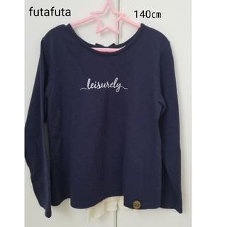 フタフタ(futafuta)のfutafuta 女の子 長袖 トレーナー 140㎝(Tシャツ/カットソー)