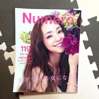 Numero TOKYO 三浦春馬