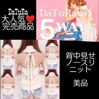 ダチュラ(DaTuRa)の人気即完売品! DaTuRa5wayノースリニット 一番人気ホワイト(ニット/セーター)