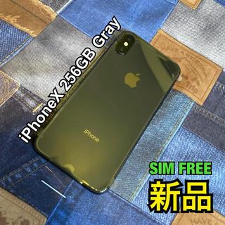 アップル(Apple)の【新品】iPhoneX 256GB Gray SIMフリー端末 本体(スマートフォン本体)