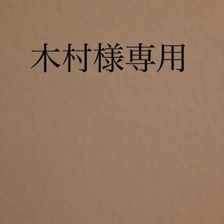木村様専用(その他)
