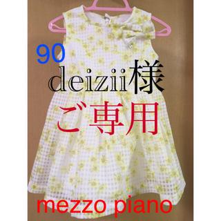 mezzo piano - メゾピアノ  ワンピース 90