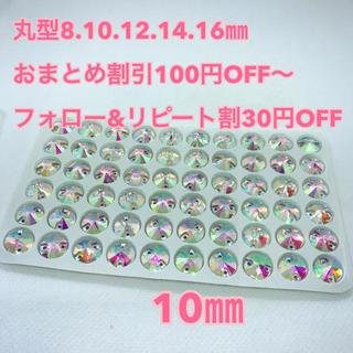 ガラスビジュー 丸型 10ミリ 60個 1セット(各種パーツ)