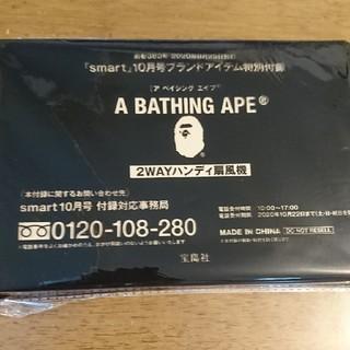 A BATHING APE - smart スマート 10月号付録 ア ベイシング エイプ ハンディ扇風機